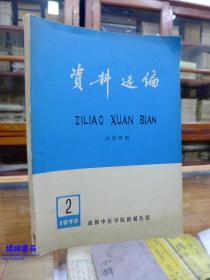 资料选编 1976.2——成都中医学院附属医院