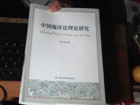 中国海洋法理论研究        F3