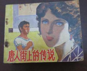 唐人街上的传说(电影连环画)