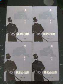 大仲马《基度山伯爵》人民文学全4册
