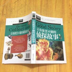 让你欲罢不能的侦探故事(青少版新阅读)中小学课外阅读书籍三四五六年级课外读物