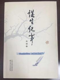 谋生纪事(赵峰签赠山东大学贺立华教授)