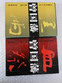 长篇历史小说 曾国潘 第一部 血祭 第二部 野焚  第三部 黑雨(3本合售)精装