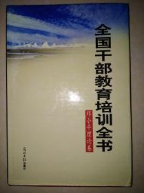 全国干部教育培训全书:邓小平理论卷