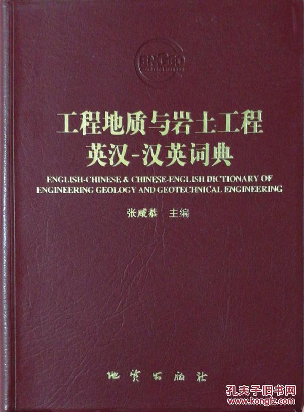 工程地质与岩土工程英汉-汉英词典