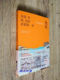 首届鲁迅文学奖得主 武汉市文联主席 池莉 亲笔签名本:《冷也好热也好活着就好》(有签名,有日期)