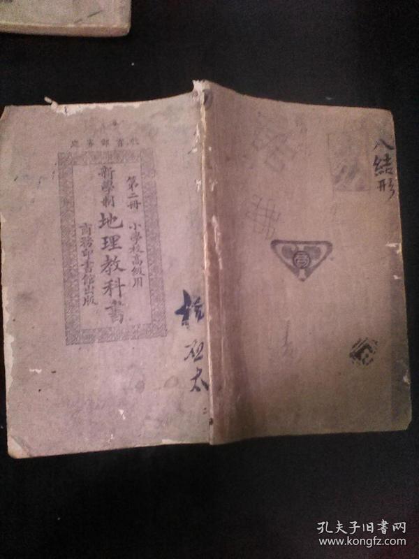 民国15年版 新学制地理教科书 第二册