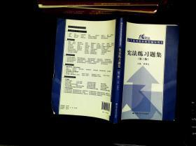 宪法练习题集(第3版)/21世纪法学系列教材配套辅导用书