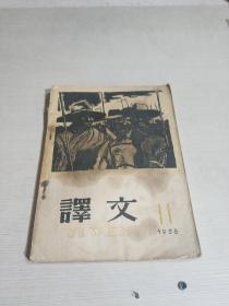 Translation. 1958.11