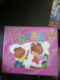 中国婴幼儿读物第一品牌--好习惯儿歌礼貌篇.