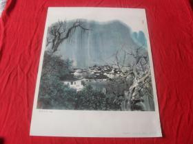 4开中国画---《雨后山村》 吴冠中作  1979年一版一印