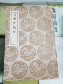 丛书集成初编--重斠唐韵考(民国二十五年初版)