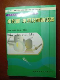 水轮机水泵及辅助设备