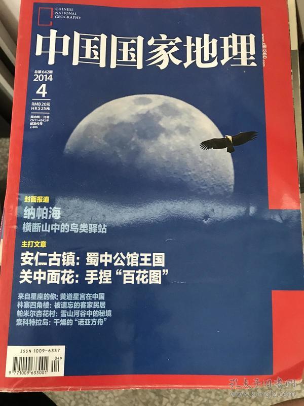 (正版二手8新)中国国家地理 (2014.4) 9771009633001