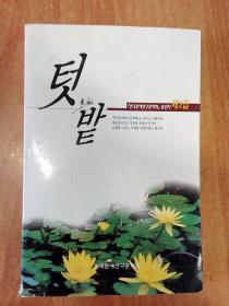 韩文原版书:텻밭  문예연구문학회 글 모음집 제2집(诗歌集)