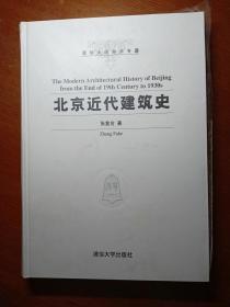 北京近代建筑史(没阅读过)