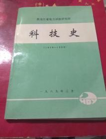 黑龙江省电力试验研究所科技史  1958-1988