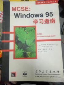 《MCSE系列丛书之五 MCSE:Windows 95学习指南》