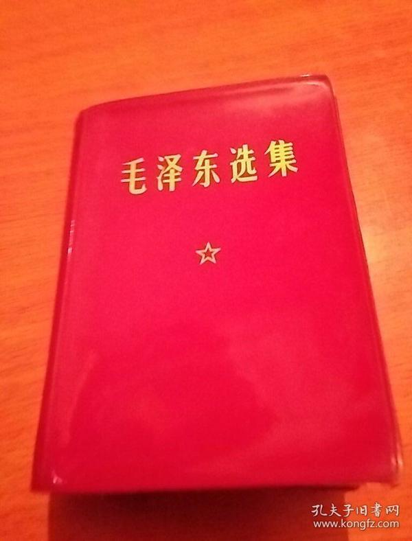 毛泽东选集(一卷本)人民出版社出版,新华书店发行,上海新华印刷厂印刷,1967年11月改横排袖珍本,1970年12月上海第7 次印刷,书号1001,797,每册2.50元,奇书少见,看图免争议