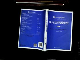 西方法律思想史(第五版)/新编21世纪法学系列教材
