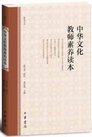 中华文化教师素养读本