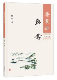 新书--康震书系:康震讲韩愈
