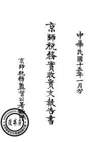 京师税务实收实支报告书-1926年版-(复印本)