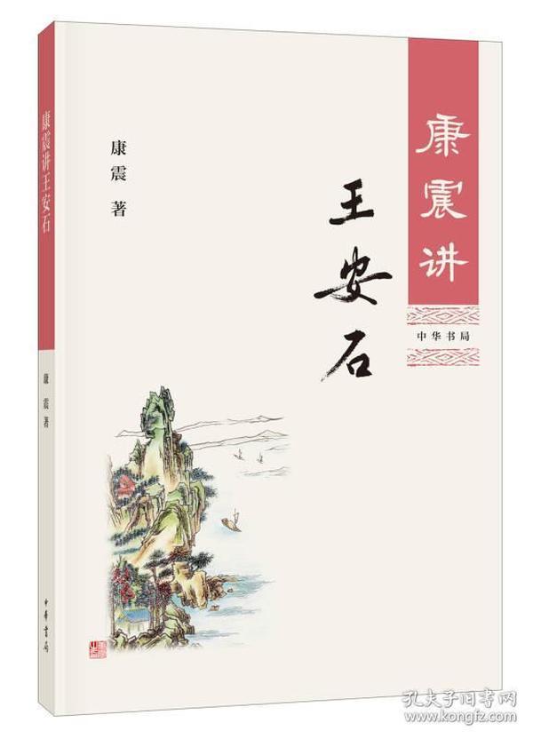 新书--康震书系:康震讲王安石