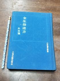 四库医学丛书 《全生指迷方外五种》布面精装影印本 仅印1200册