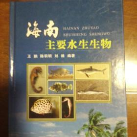 海南主要水生生物