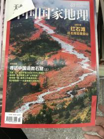 (正版二手8新)中国国家地理 (2015.7) 9771009633001