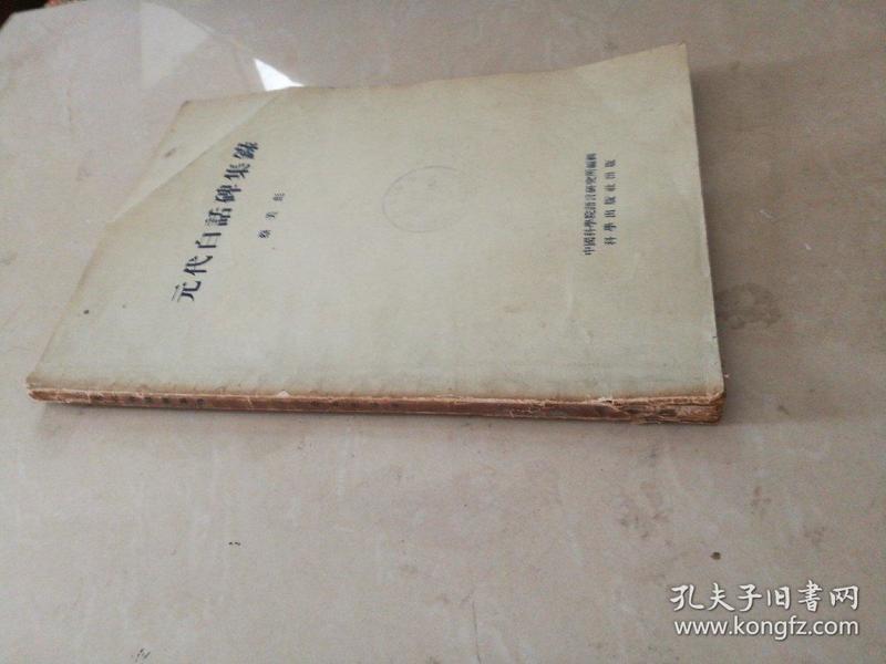 元代白话碑集录(1955年一版一印 16开 3460册)