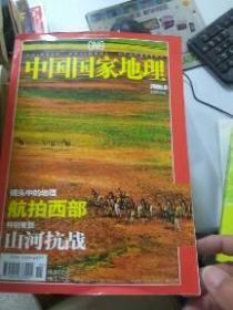 【现货】 中国国家地理~2005-08