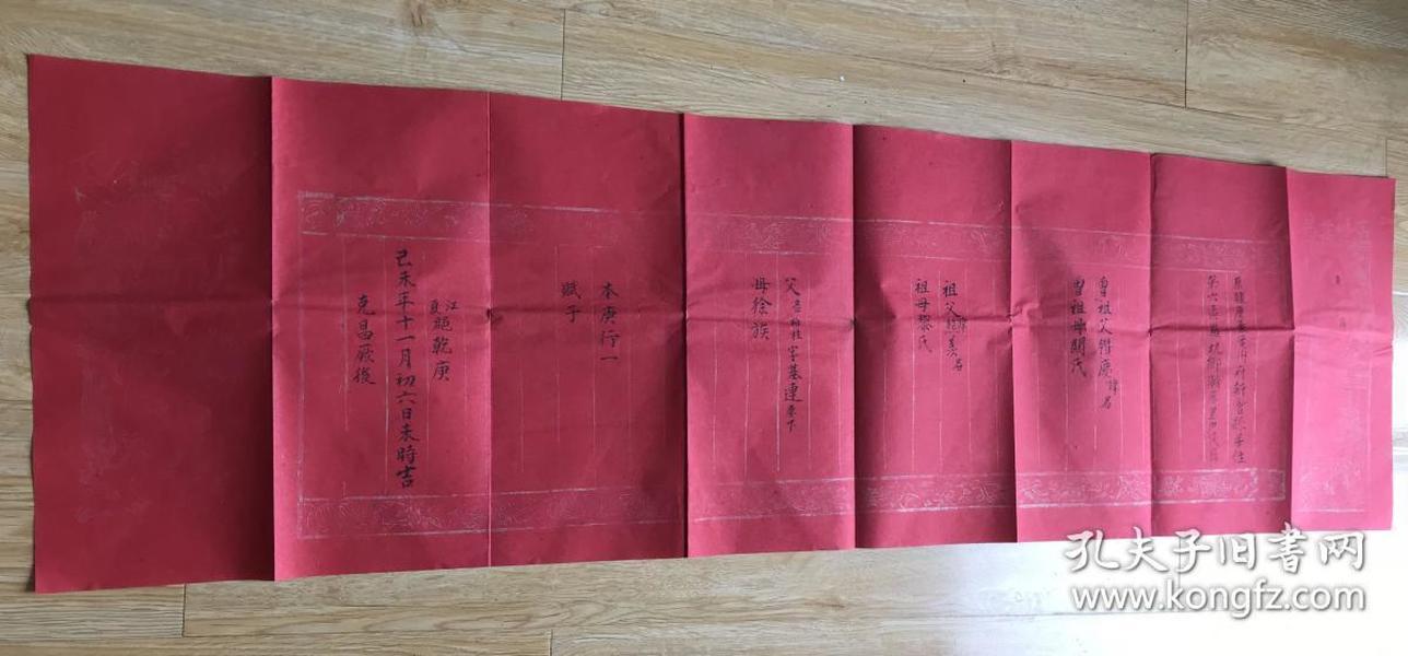【广东广州新会县文献】民国订婚书《庚谱》