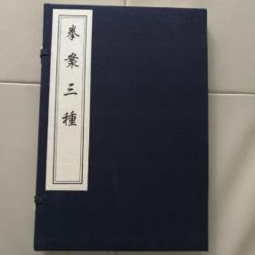 拳案三种(中国书店藏板古籍丛刊)一函一册