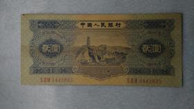 第二套人民币 贰元宝塔山 纸币