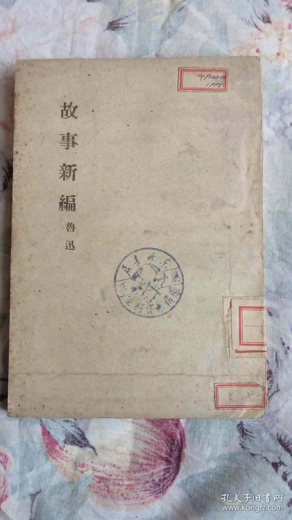 故事新编-----鲁迅三十年集 (民国36年大连第一版)