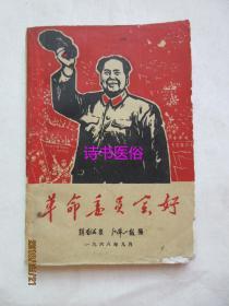 革命委员会好——新南海报 红佛山报编