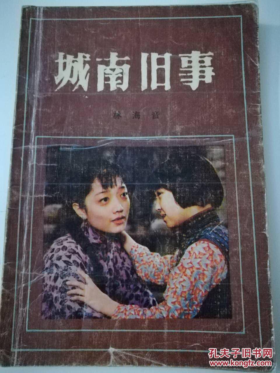 城南旧事 林海音 花城出版社 一版一印图片