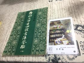 3本合售:真草隶篆 唐诗三百首四体书法艺术( 八)+(九)+(十)