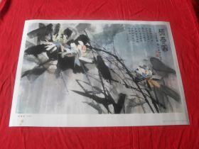4开中国画---《清夏图》 黄永玉作  1978年一版一印