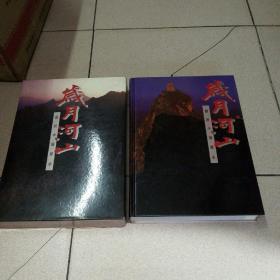 岁月河山——图说中国历史(精装)