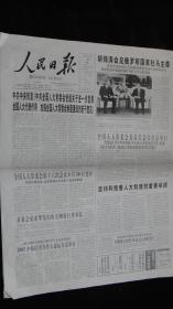 【报纸】人民日报  2005年6月18日【国务院国资委关于国有控股上市公司股权分置改革的指导意见】【芮杏文同志遗体在京火化】