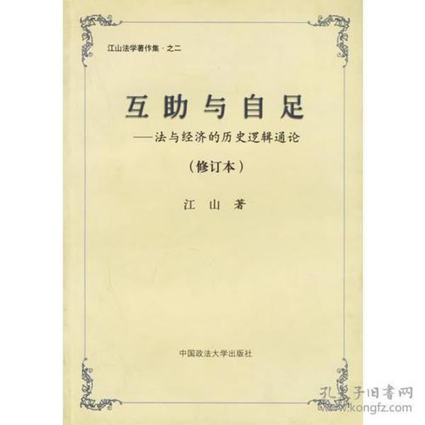 互助与自足:法与经济的历史逻辑通论(修订本)(精)