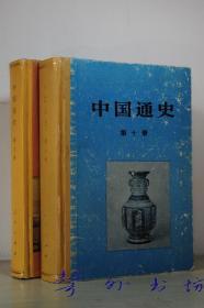 中国通史:第九册 第十册(精装两册合售)蔡美彪著 人民出版社1版1印