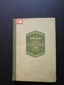 电影通史第六卷第二次世界大战时期的电影1939-1945(精装一版一印)