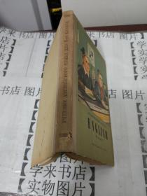 英语教科书  我的朋友(俄文版)         天7