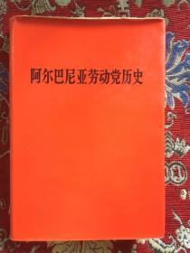 阿尔巴尼亚劳动党历史 (精装)【馆藏,扉页有章,如图】