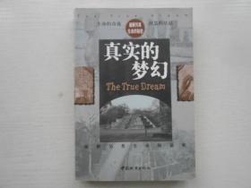 神秘之旅-真实的梦幻-破解另类生命的秘密