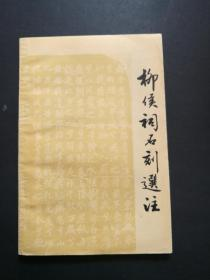 柳侯祠石刻选注(王北毛笔签名赠本,同一上款,附信一页)